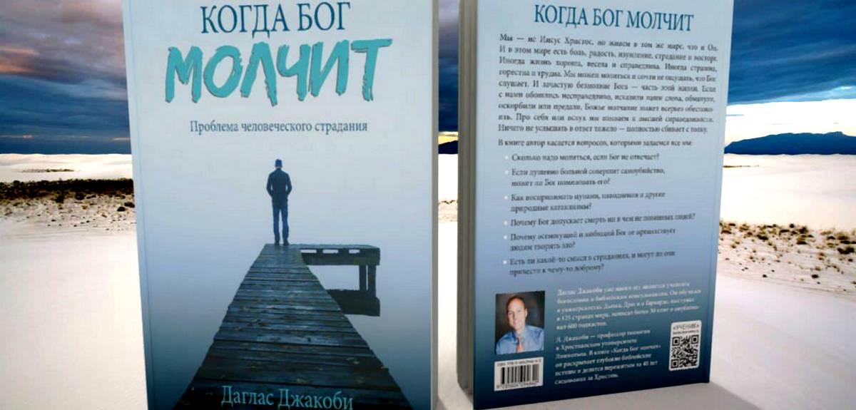 "Новая книга ""Когда Бог молчит"". Даглас Джакоби"
